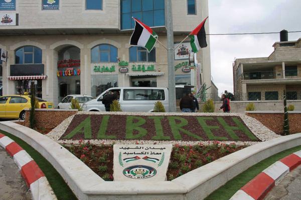 Al-berih Image